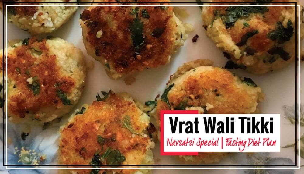 Vrat Wali Tikki | Special Fasting Diet Plan | Navratri Special